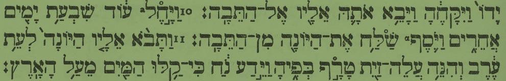 Noah-jewish-old-text